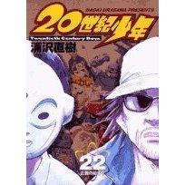 浦沢直樹「20世紀少年」22