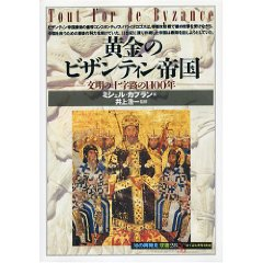 ミシェル・カプラン「黄金のビザンティン帝国 文明の十字路の1100年」