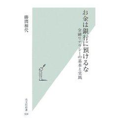勝間和代「お金は銀行に預けるな - 金融リテラシーの基本と実践」