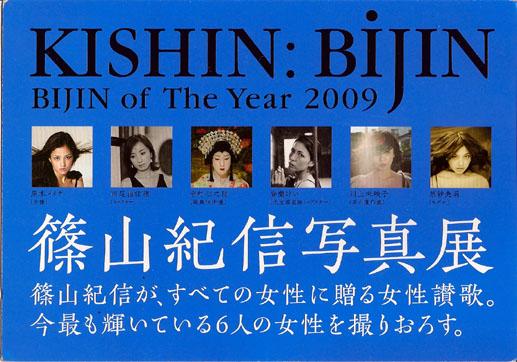 KISHIN_BIJIN.jpg