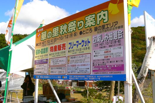 091011 華の里秋祭り看板