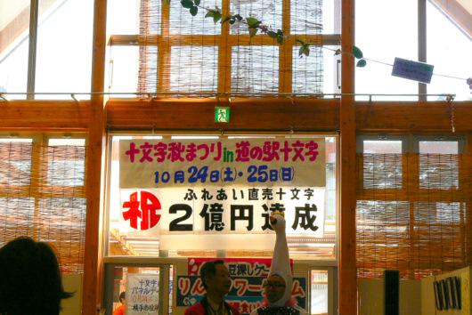 091025 道の駅・十文字2