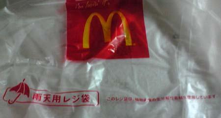 マックの袋