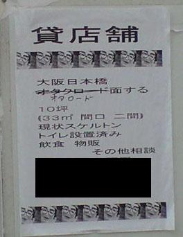 ×オタクロード ○オタロード