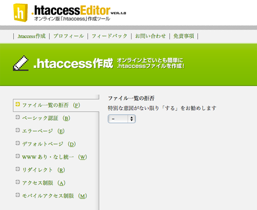 htaccess.png