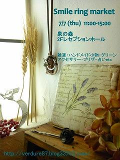 DSC_0009.7月泉の森JPG