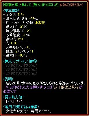 息吹Nx[01]