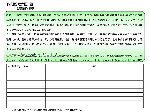 TPP反対署名2