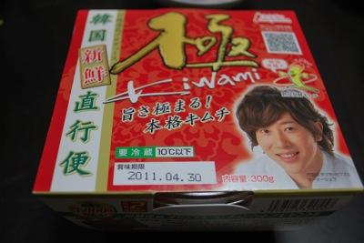 川越達也のキムチ 韓国新鮮直行便 極(きわみ)