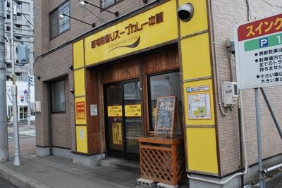 札幌市西屯田通りスープカレー本舗