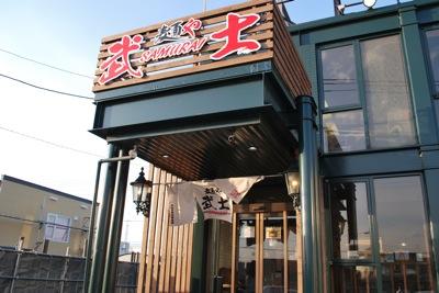 千歳市ラーメン 麺や武士(SAMURAI)
