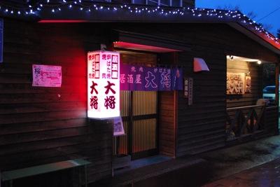 東川町居酒屋炉端焼き焼肉 大将