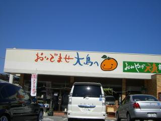 周防大島 0571