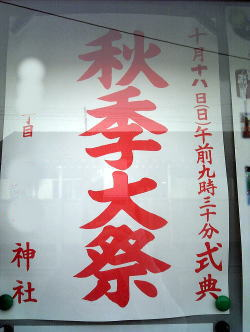 2009 秋祭11