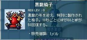 Maple120121_144707_20120126134634.jpg