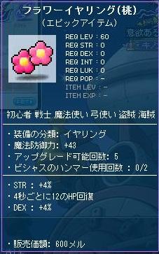 Maple120127_152603.jpg