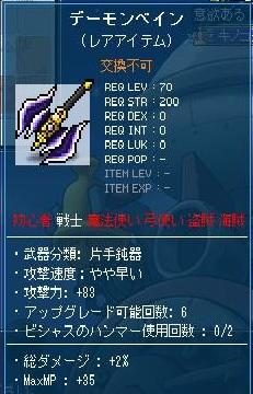 Maple120127_152606.jpg