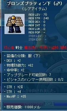 Maple120127_152612.jpg