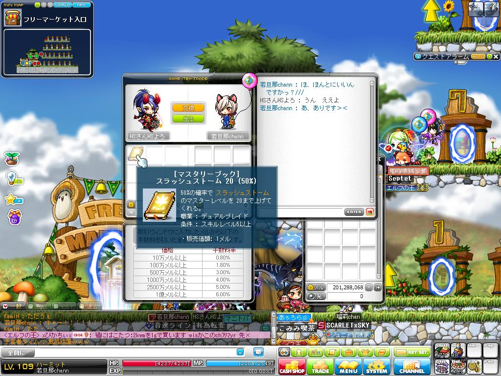 Maple120213_213535.jpg