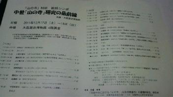 2011121817080000.jpg