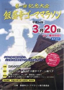 飯盛寺ゴーママラソン