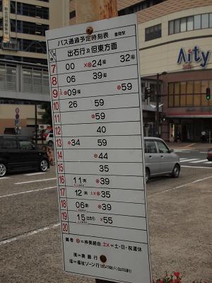 出石方面バス時刻表