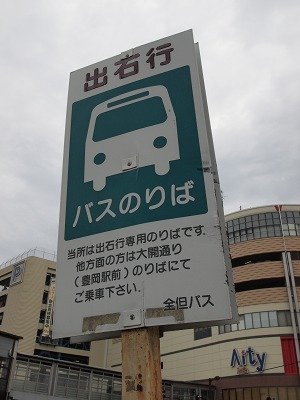 バスのりば
