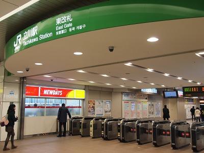 立川駅 東改札