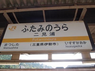 二見浦駅到着