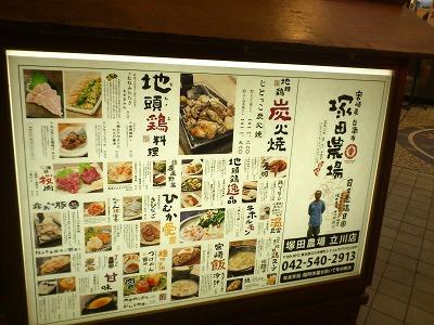 塚田農場 立川店