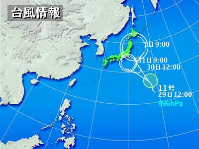 台風11号09