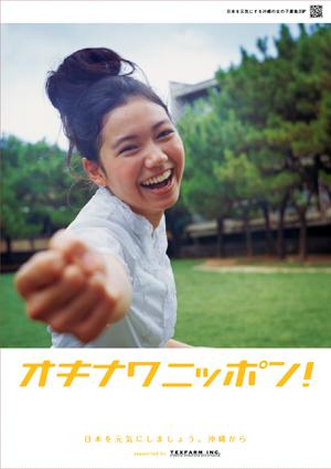 okinawanittponn.jpg