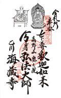 知多四国 清涼山海蔵寺札