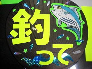 大野智くん「ジャニーズ嵐コンサート手作りうちわ」 釣って・釣りたい/鰹編