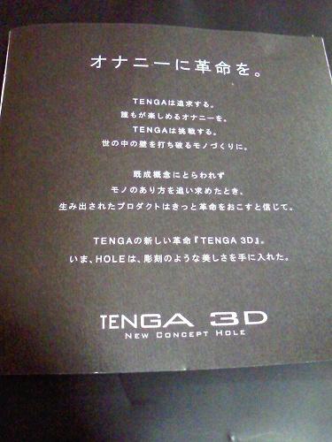 TENGA展