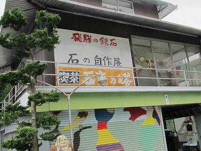 喫茶五重塔