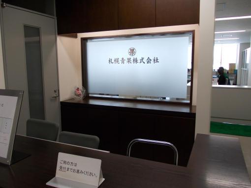 20120223_札幌丸果株式会社