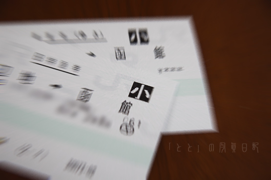 函館子ども切符