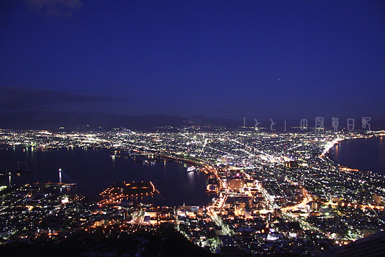 函館旅21