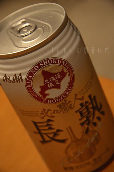 朝日限定ビール2
