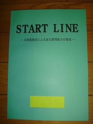 START_LINE.jpg