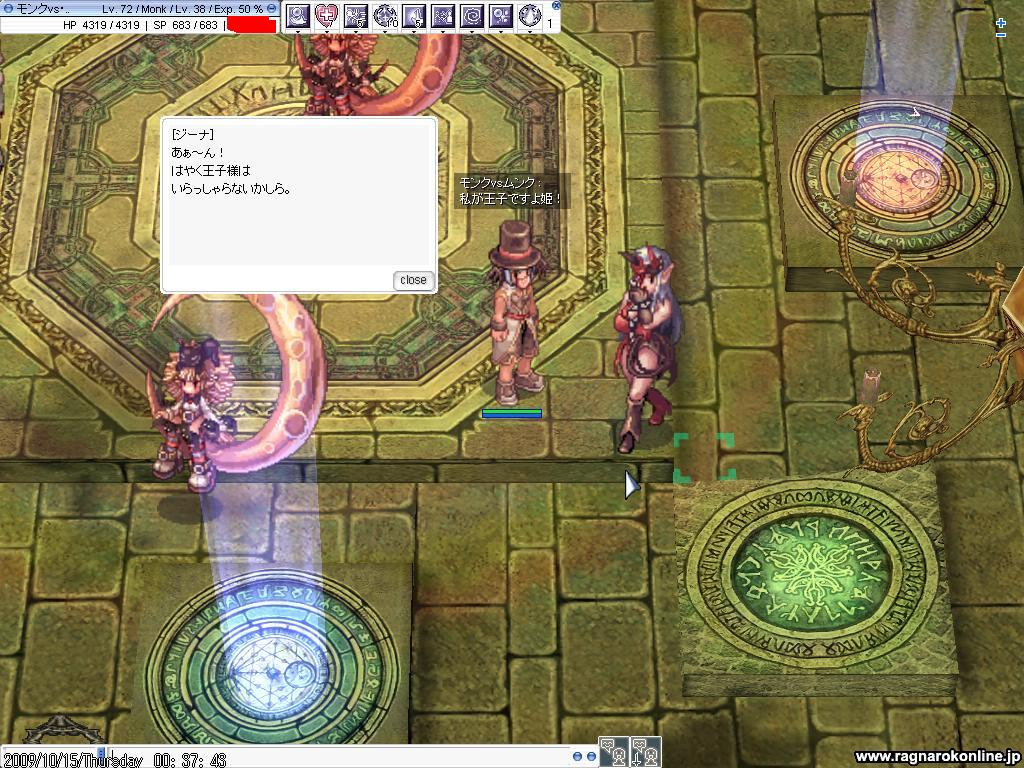 screenverdandi010_20091015015506.jpg