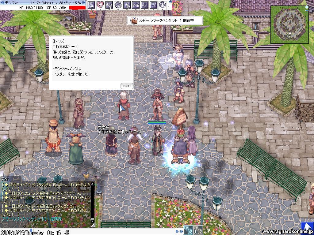 screenverdandi011_20091015015514.jpg