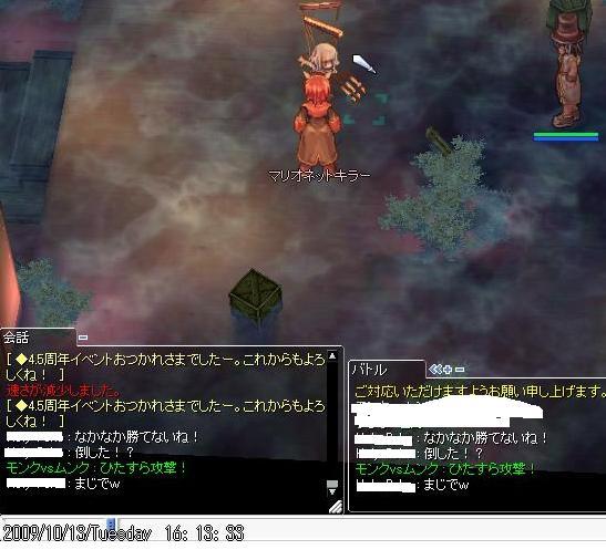 screenverdandi_20091015015558.jpg