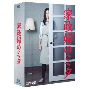 家政婦のミタDVDボックス