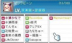Maple120108_224626.jpg