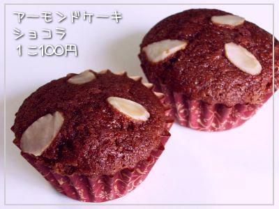 20110731 第3回ひろチカ手づくり市 アーモンドケーキ ショコラ
