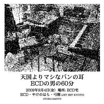 ecd_p1.jpg