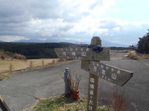 万年山鶴見岳 001