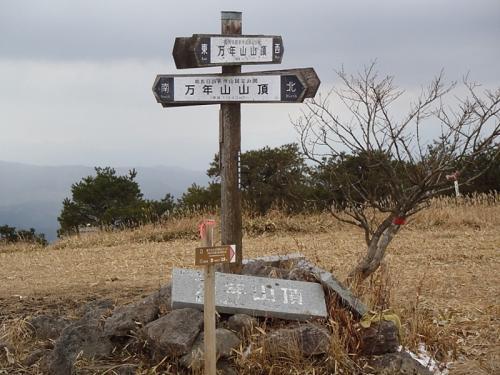 万年山鶴見岳 025-1